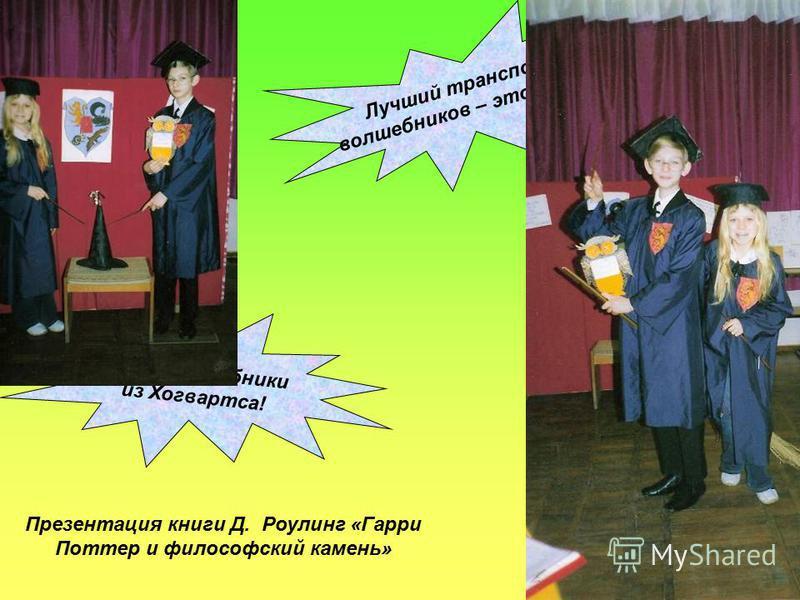 Юные волшебники из Хогвартса! Лучший транспорт волшебников – это метла! Презентация книги Д. Роулинг «Гарри Поттер и философский камень»