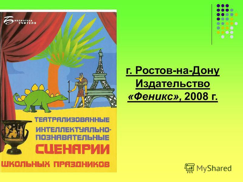 г. Ростов-на-Дону Издательство «Феникс», 2008 г.