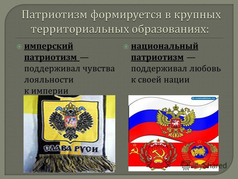 имперский патриотизм поддерживал чувства лояльности к империи национальный патриотизм поддерживал любовь к своей нации