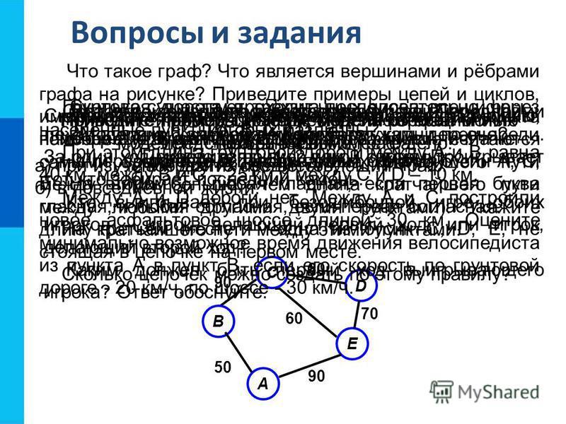 Вопросы и задания Какие информационные модели относят к графическим? Приведите примеры графических информационных моделей, с которыми вы имеете дело: а) при изучении других предметов; б) в повседневной жизни. Что такое граф? Что является вершинами и