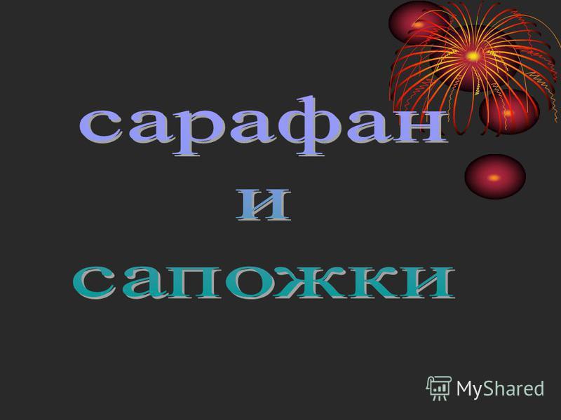 а) чалма б) сарафан в) сапожки