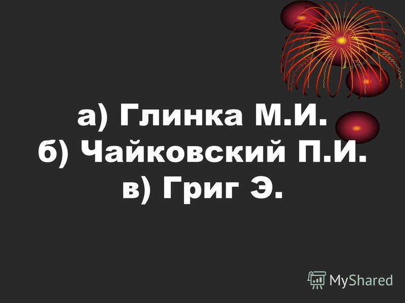 Композиторы, прославившие Россию