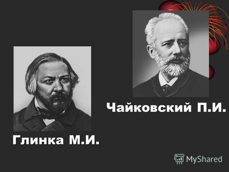 а) Глинка М.И. б) Чайковский П.И. в) Григ Э.