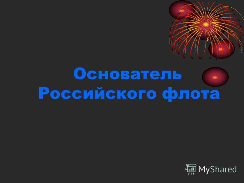 Глинка М.И. Чайковский П.И.