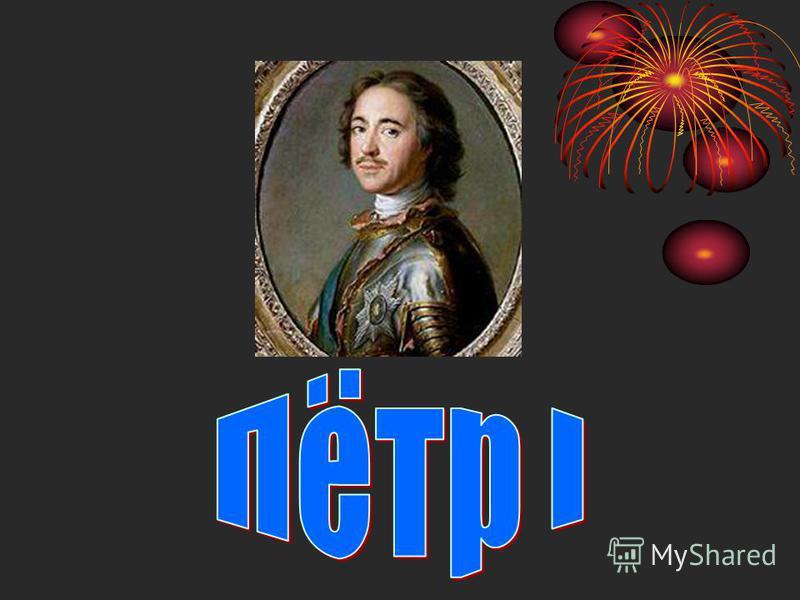 а) Багратион б) Пётр I в) Николай II