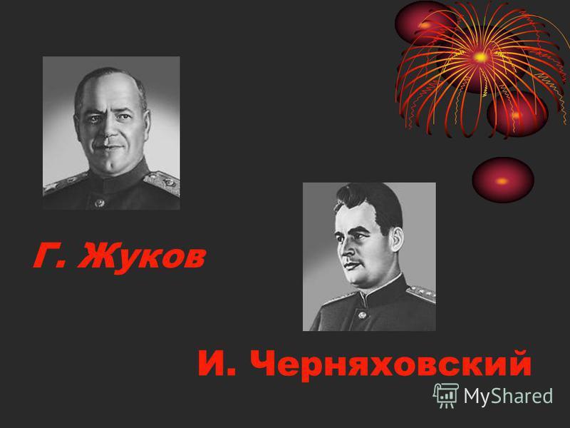 а) Г.Жуков б) А.Суворов в) И.Черняховский