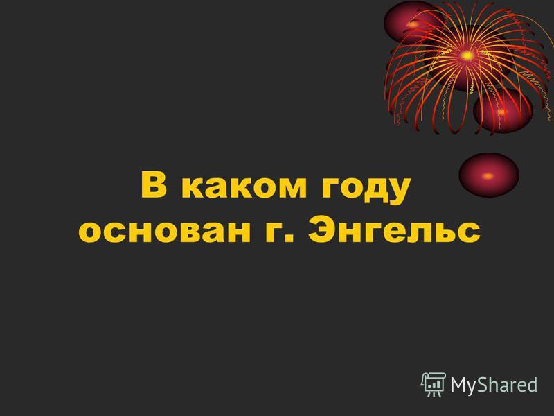 Г. Жуков И. Черняховский