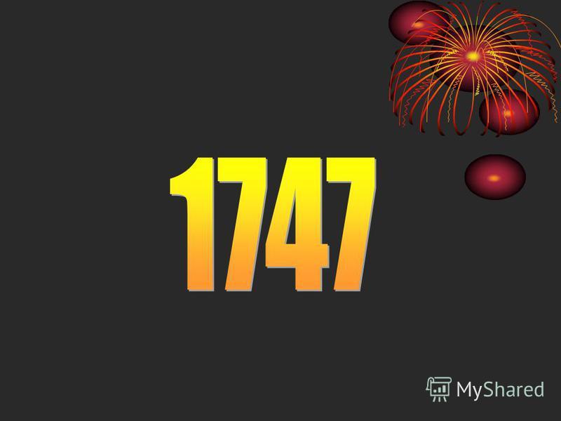 а) 1474 б) 1747 в) 1737