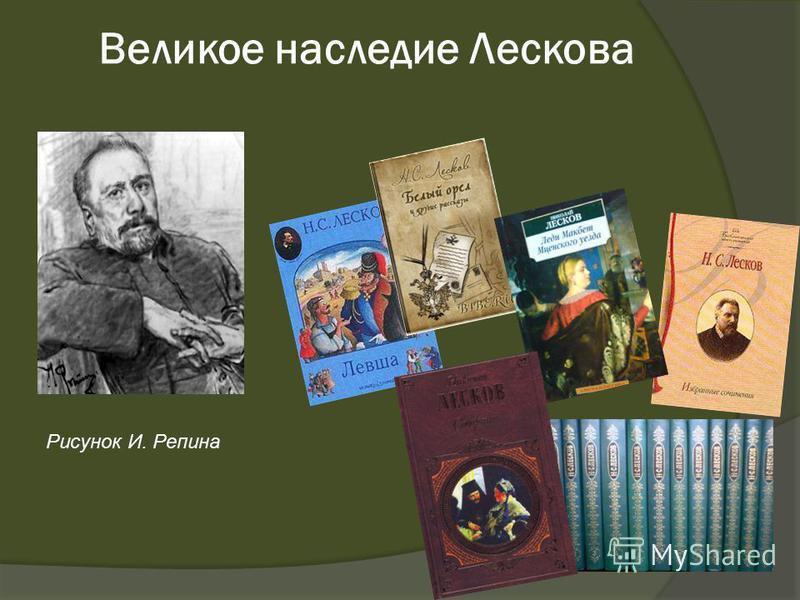 Великое наследие Лескова Рисунок И. Репина