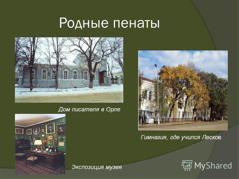 Дом писателя в Орле Родные пенаты Экспозиция музея Гимназия, где учился Лесков
