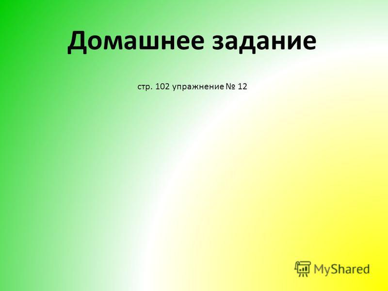 Домашнее задание стр. 102 упражнение 12