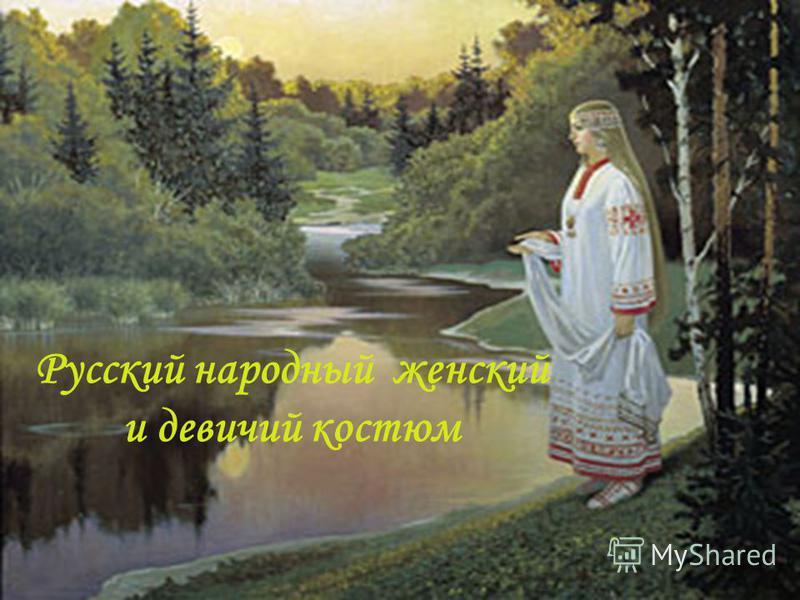 Русский народный женский и девичий костюм