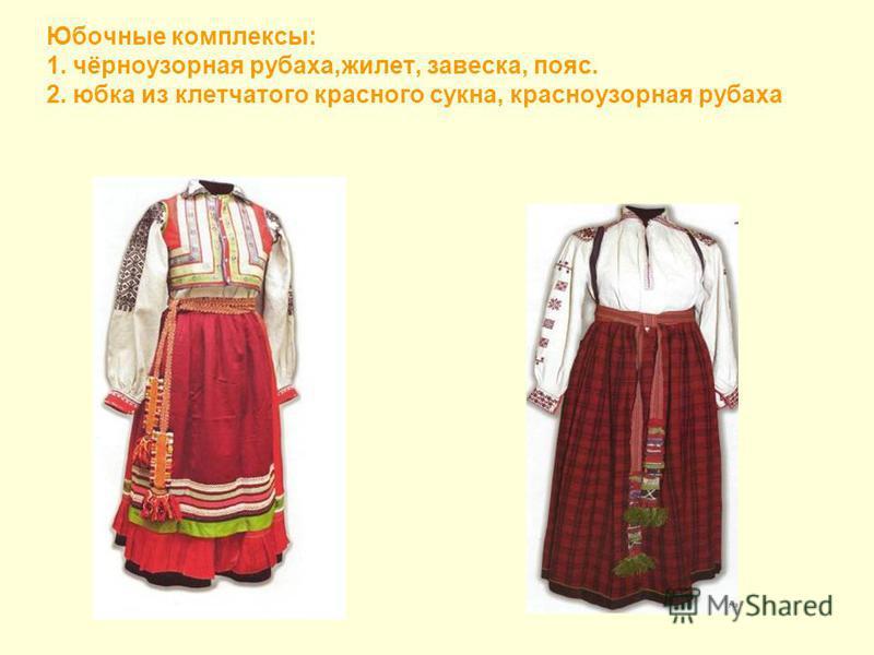 Юбочные комплексы: 1. чёрно узорная рубаха,жилет, завеска, пояс. 2. юбка из клетчатого красного сукна, красно узорная рубаха