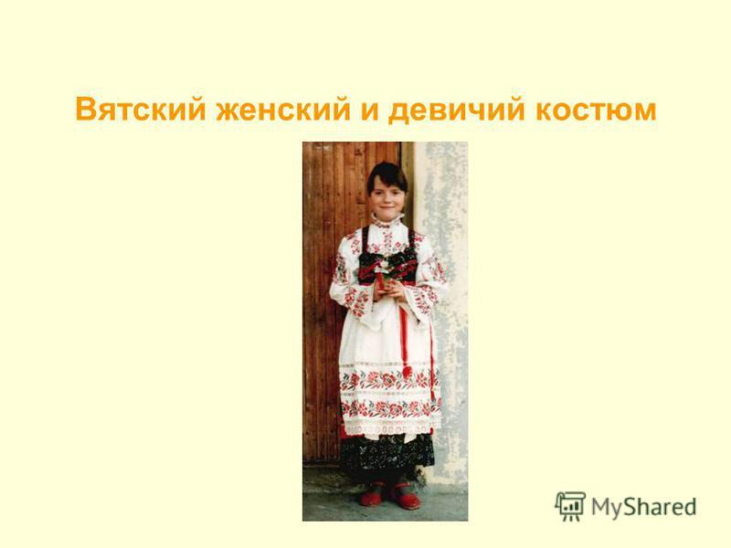 Вятский женский и девичий костюм