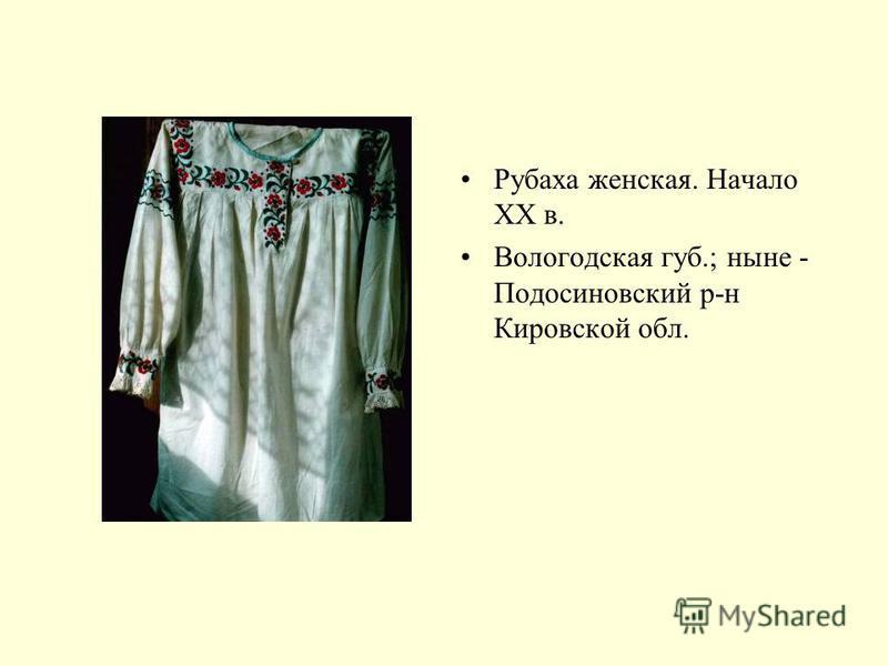 Рубаха женская. Начало XX в. Вологодская губ.; ныне - Подосиновский р-н Кировской обл.
