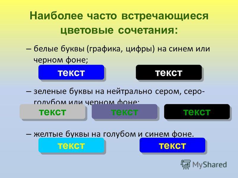 Наиболее часто встречающиеся цветовые сочетания: – белые буквы (графика, цифры) на синем или черном фоне; – зеленые буквы на нейтрально сером, серо- голубом или черном фоне; – желтые буквы на голубом и синем фоне. текст
