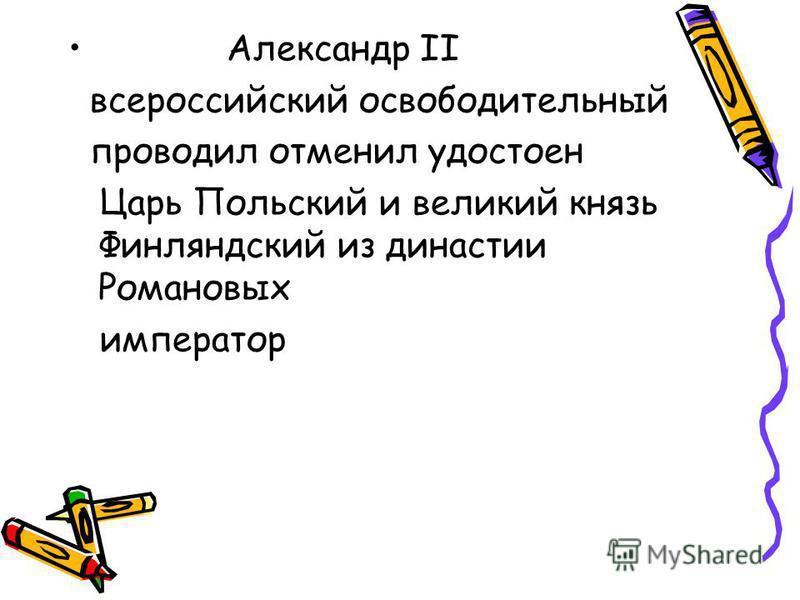 Александр II всероссийский освободительный проводил отменил удостоен Царь Польский и великий князь Финляндский из династии Романовых император