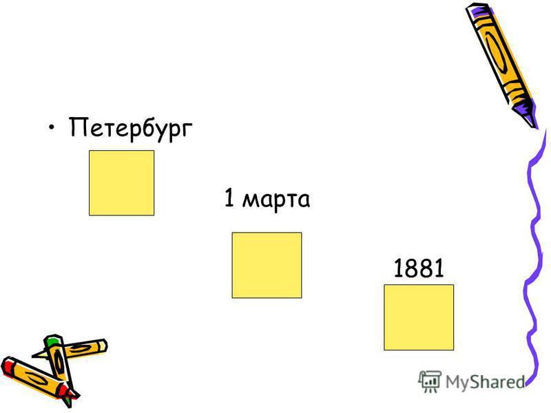 Петербург 1 марта 1881