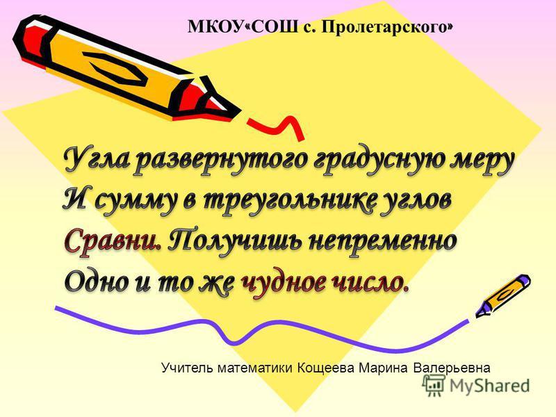 Учитель математики Кощеева Марина Валерьевна МКОУ « СОШ с. Пролетарского »