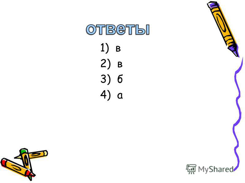 1) в 2) в 3) б 4) а
