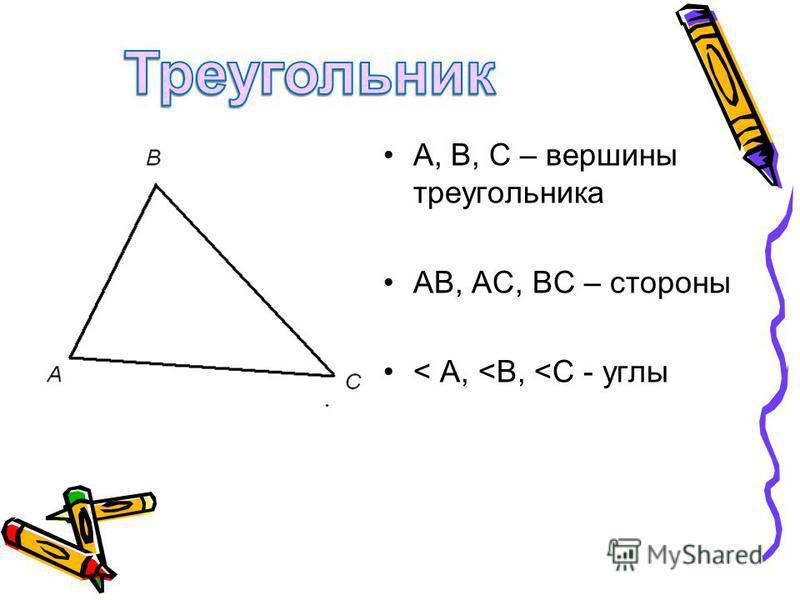 А, В, С – вершины треугольника АВ, АС, ВС – стороны < А, <В, <С - углы