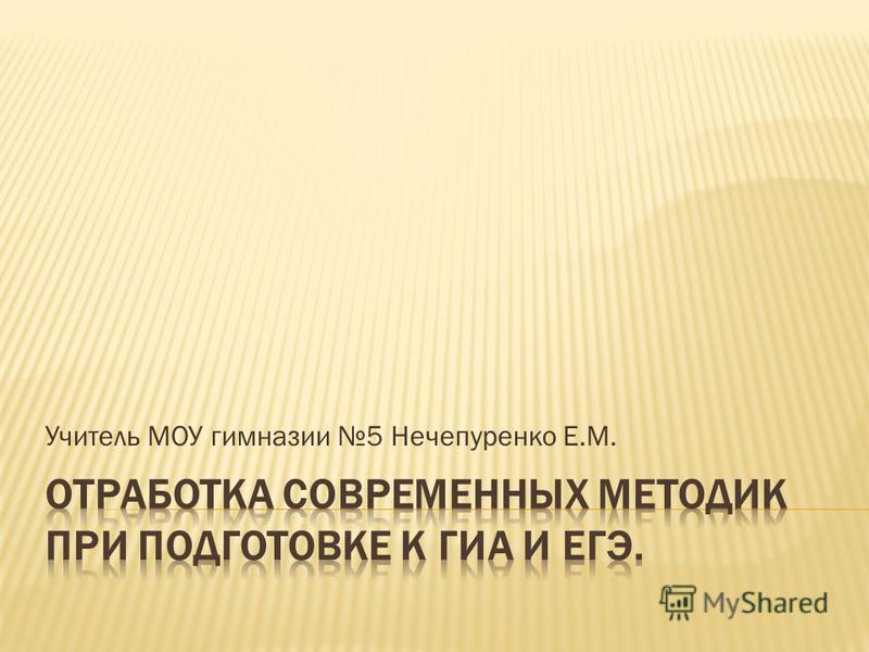 Учитель МОУ гимназии 5 Нечепуренко Е.М.