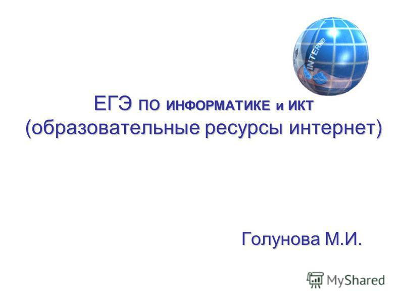 ЕГЭ по ИНФОРМАТИКЕ и ИКТ (образовательные ресурсы интернет) Голунова М.И.