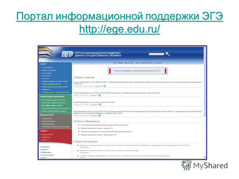 Портал информационной поддержки ЭГЭ http://ege.edu.ru/ Портал информационной поддержки ЭГЭ http://ege.edu.ru/