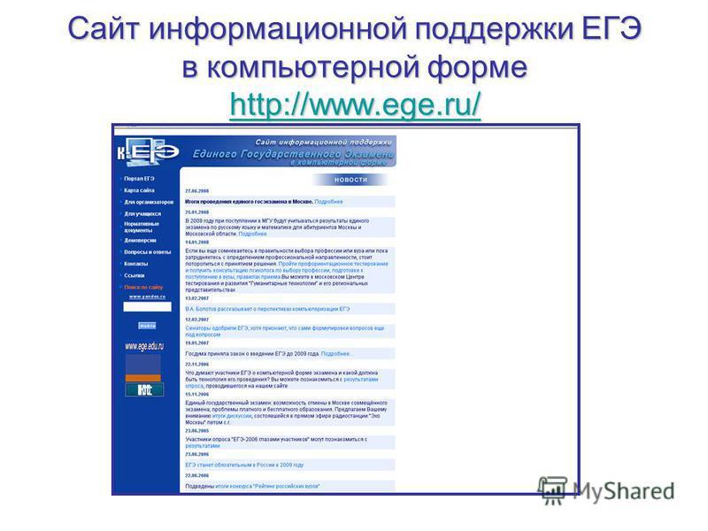 Сайт информационной поддержки ЕГЭ в компьютерной форме http://www.ege.ru/ http://www.ege.ru/