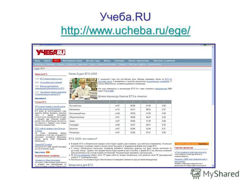 Учеба.RU http://www.ucheba.ru/ege/ http://www.ucheba.ru/ege/