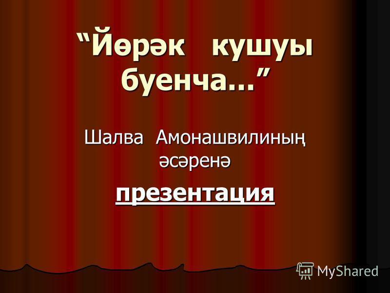 Йөрәк кушуы буенча... Шалва Амонашвилиның әсәренә презентация