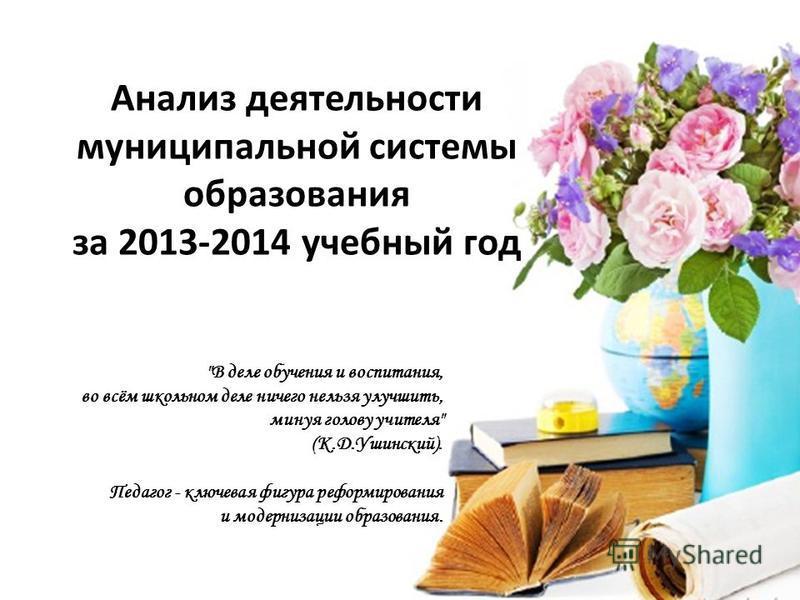 Анализ деятельности муниципальной системы образования за 2013-2014 учебный год