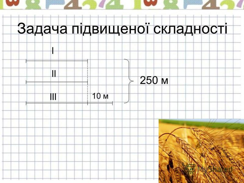 Задача підвищеної складності 250 м І ІІ ІІІ 10 м