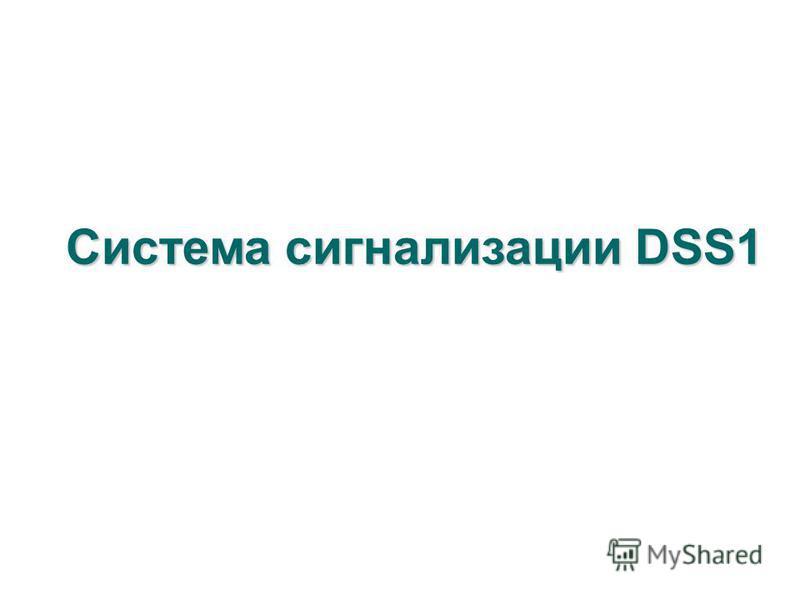 Система сигнализации DSS1