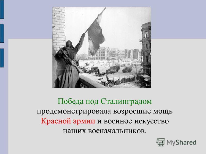 Победа под Сталинградом продемонстрировала возросшие мощь Красной армии и военное искусство наших военачальников.