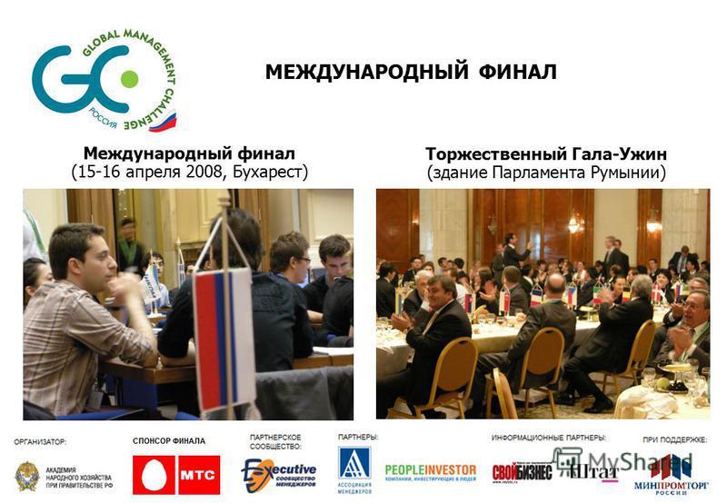 МЕЖДУНАРОДНЫЙ ФИНАЛ Международный финал (15-16 апреля 2008, Бухарест) Торжественный Гала-Ужин (здание Парламента Румынии)