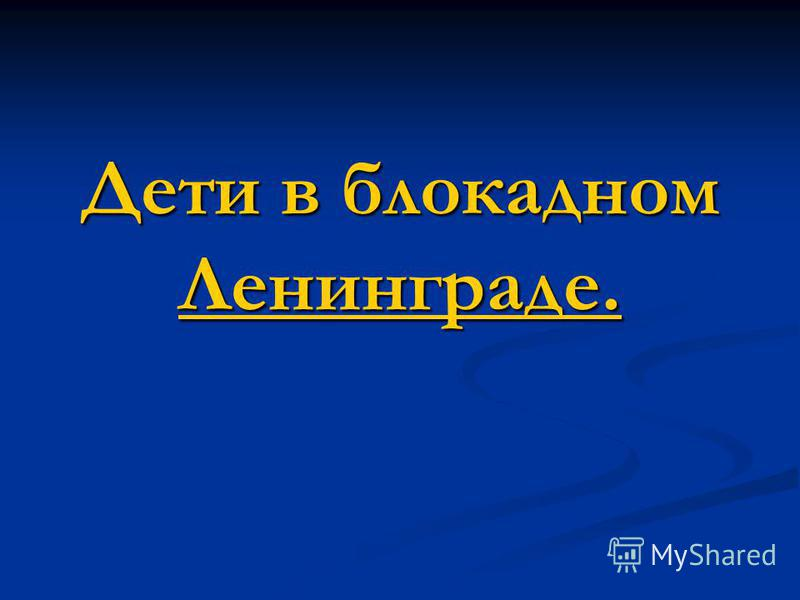 Дети в блокадном Ленинграде. Ленинграде.