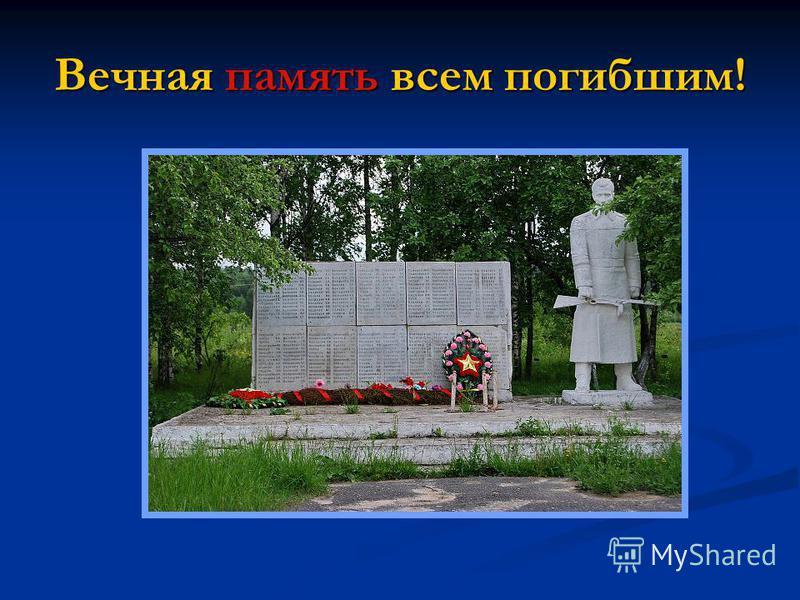 Вечная память всем погибшим!