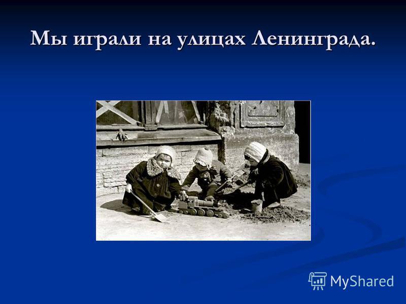Мы играли на улицах Ленинграда.