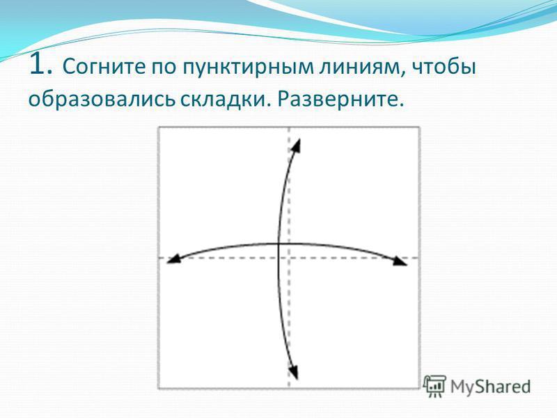 1. Согните по пунктирным линиям, чтобы образовались складки. Разверните.