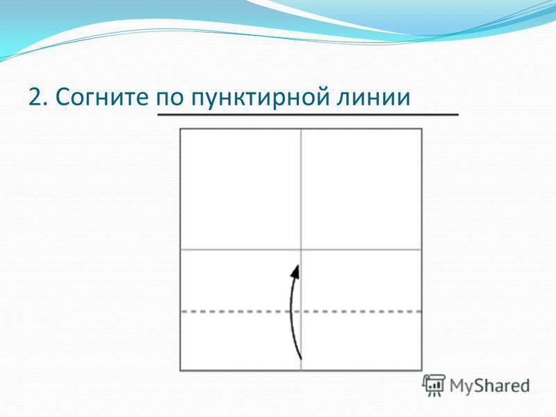 2. Согните по пунктирной линии