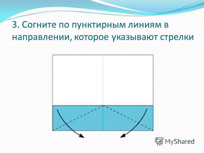 3. Согните по пунктирным линиям в направлении, которое указывают стрелки