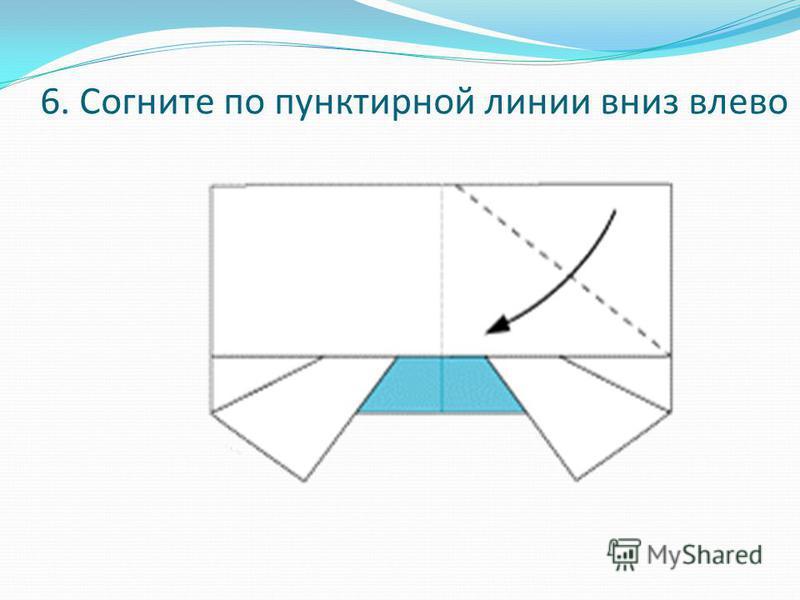 6. Согните по пунктирной линии вниз влево