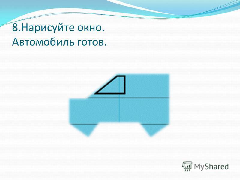 8. Нарисуйте окно. Автомобиль готов.