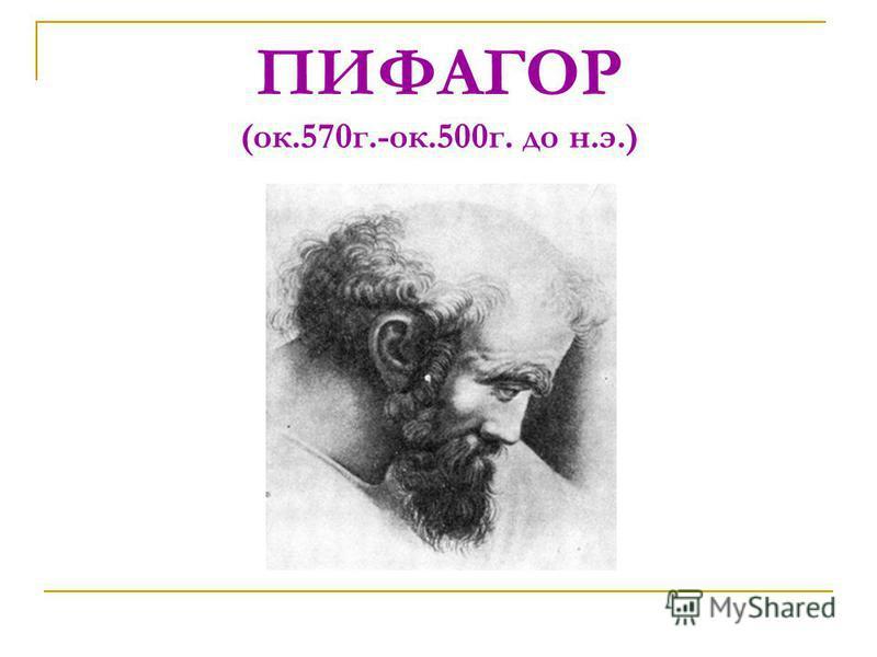 ПИФАГОР (ок.570 г.-ок.500 г. до н.э.)