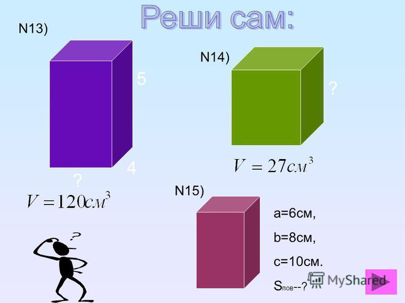 5 4 ? ? N13) N14) N15) а=6 см, b=8 см, c=10 см. S пов --?