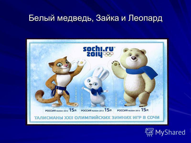 Белый медведь, Зайка и Леопард