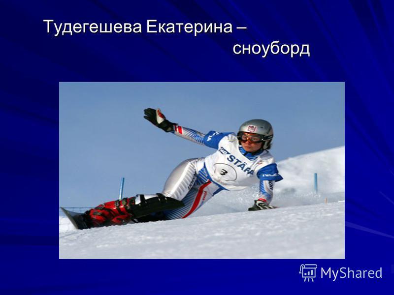 Тудегешева Екатерина – сноуборд Тудегешева Екатерина – сноуборд