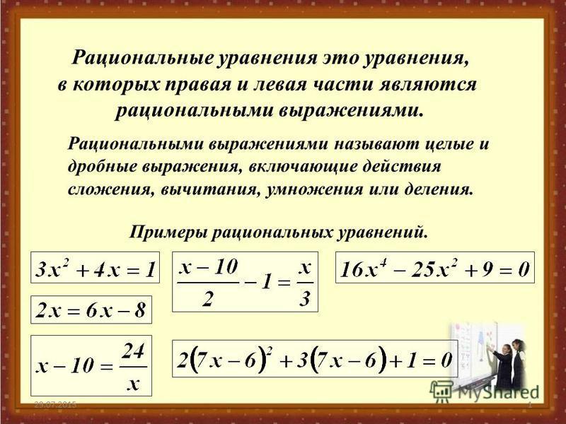 29.07.20151 Рациональные уравнения это уравнения, в которых правая и левая части являются рациональными выражениями. Рациональными выражениями называют целые и дробные выражения, включающие действия сложения, вычитания, умножения или деления. Примеры