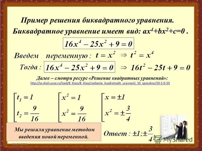 29.07.20158 Пример решения биквадратного уравнения. Биквадратное уравнение имеет вид: ах 4 +bх 2 +с=0. Далее – смотри ресурс «Решение квадратных уравнений»: http://ta-shah.ucoz.ru/load/8_klass/8_klass/reshenie_kvadratnykh_uravnenij_10_sposobov/10-1-0
